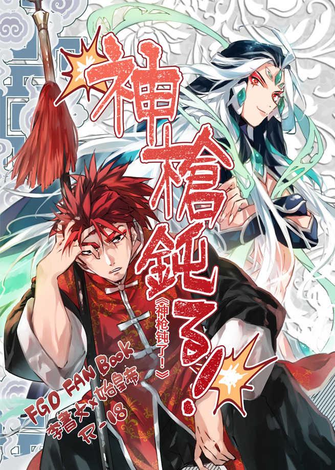 神槍鈍る!中国語字幕入りver. [SpringLOVE(まだら)] Fate/Grand Order