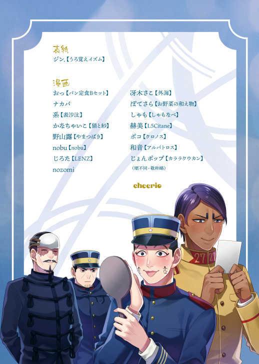黄金にイクアンロー!弐