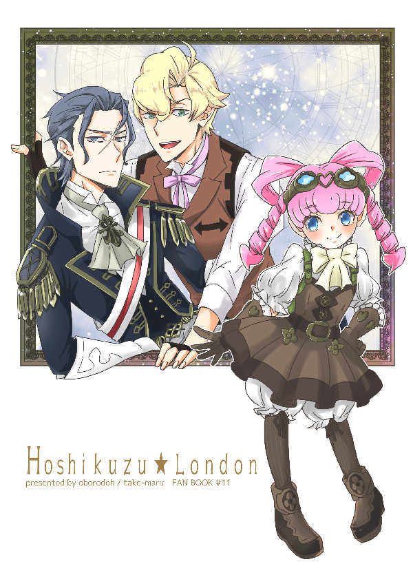 Hoshikuzu★London