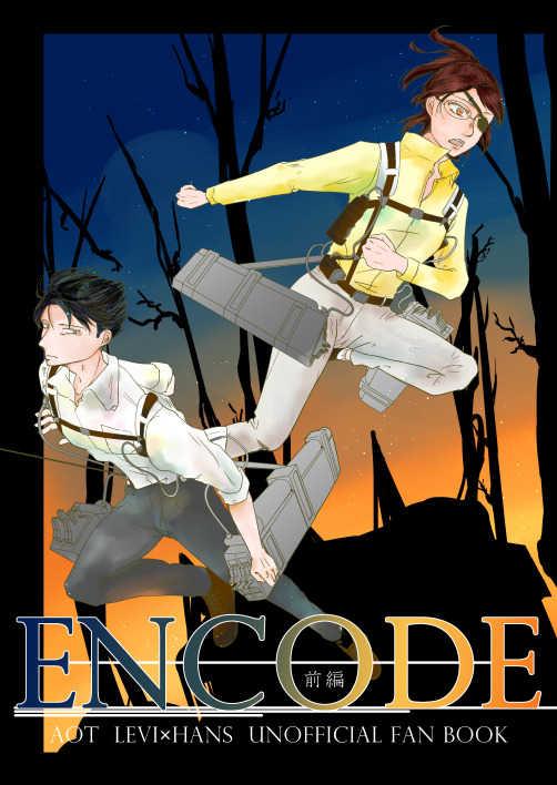 ENCODE (前編) [みずたまり(みずきち)] 進撃の巨人