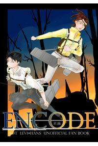 ENCODE (前編)