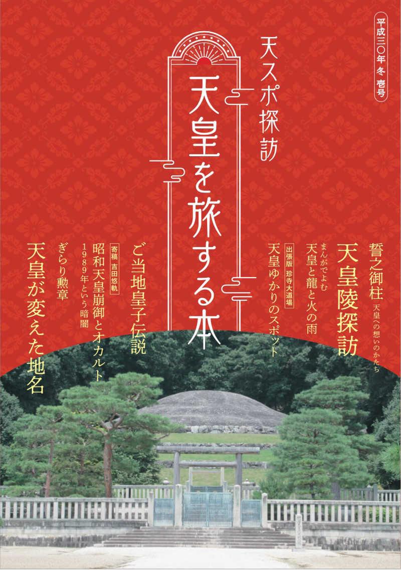 天皇を旅する本