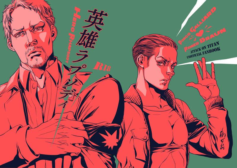 英雄ラプソディ [藤田村(藤田)] 進撃の巨人