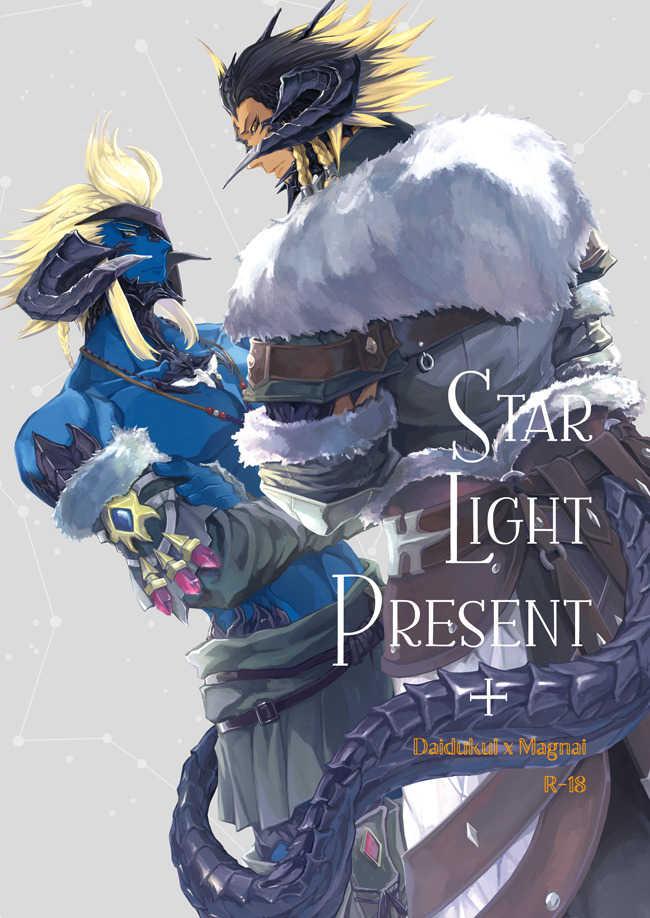 Star Light Present+