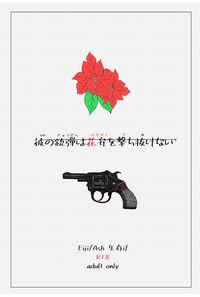 彼の銃弾は花弁を撃ち抜けない
