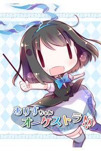 ありすちゃんオーケストラ!!