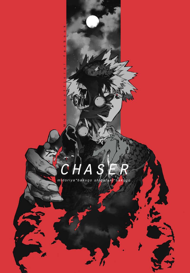 CHASER [NNM(わや)] 僕のヒーローアカデミア
