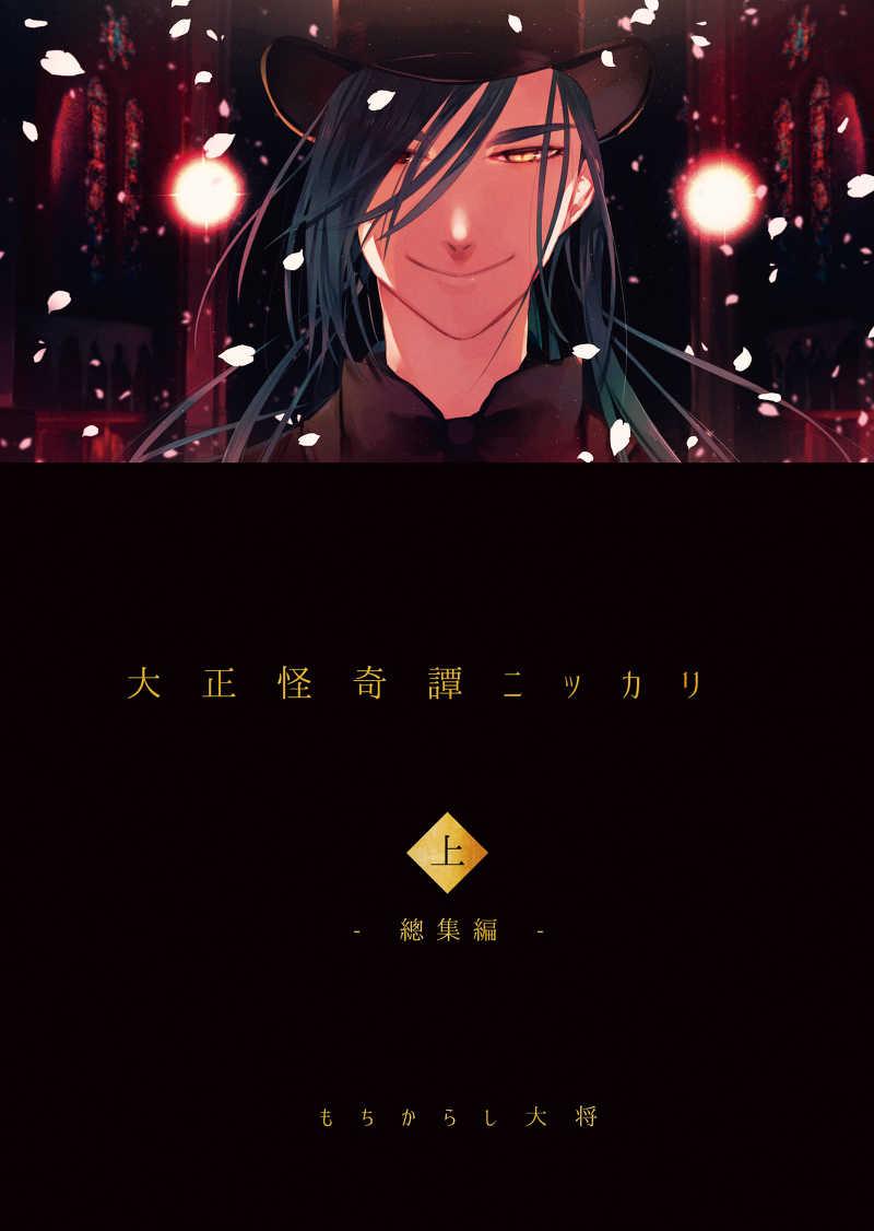 大正怪奇譚ニッカリ-総集編-上【特装版】