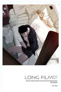 Longfilm 01(再録集01)