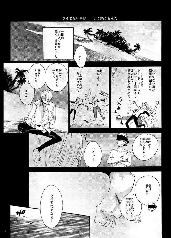溺れる人魚3