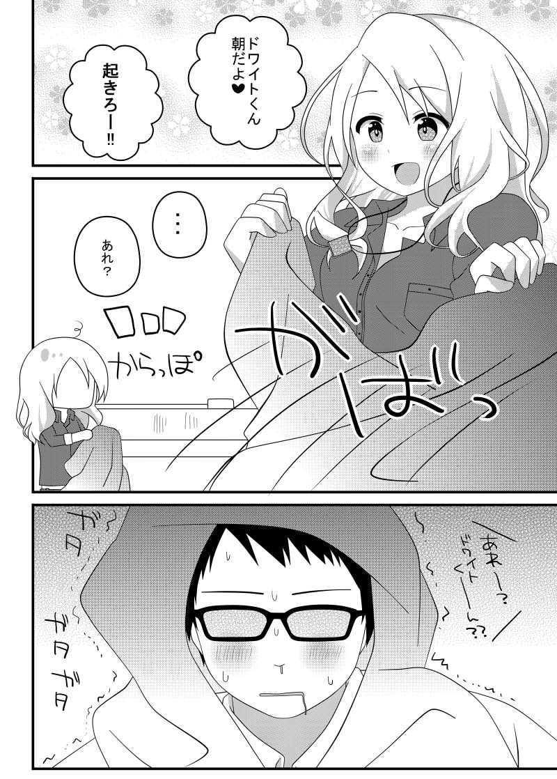コイセヨオトメ!!