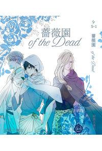 薔薇園 of the Dead
