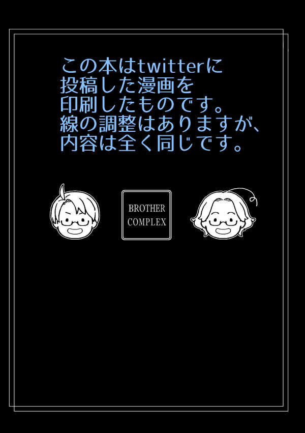 BROTHER COMPLEX 1