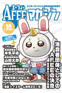 AFEEマガジン 第10号
