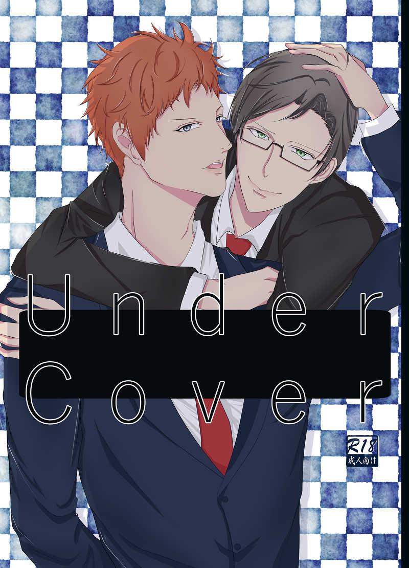 Under Cover [あんこ狩り(はるこ)] ヒプノシスマイク