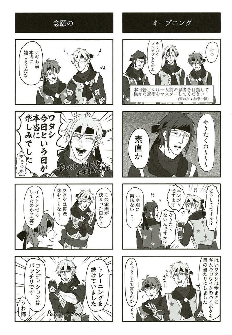 風雲!ピタゴラス☆ニンジャー