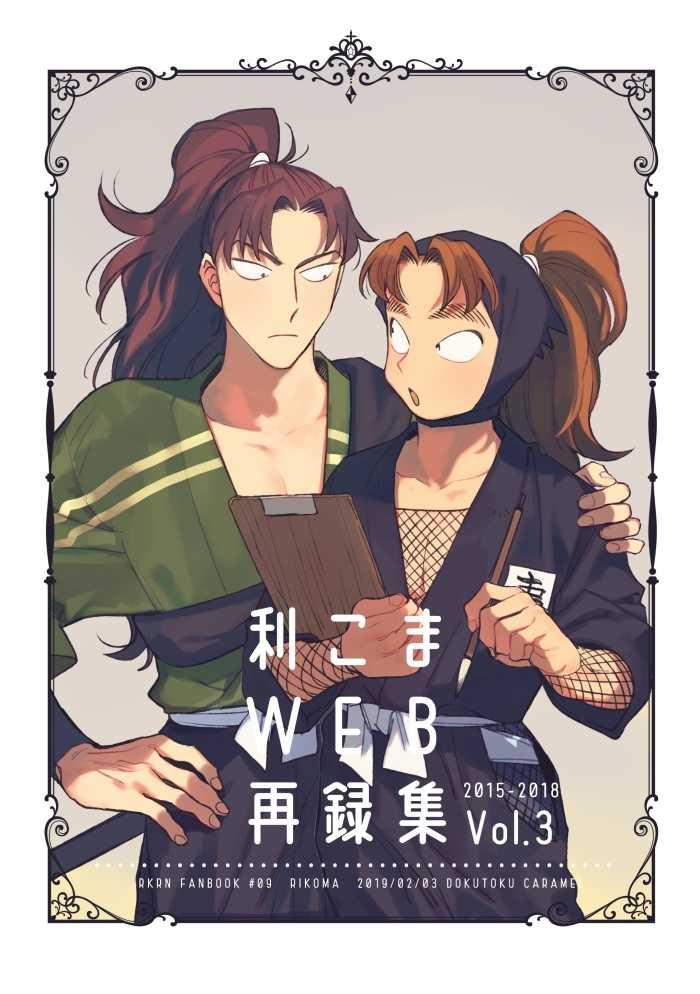 利こまWEB再録集Vol.3