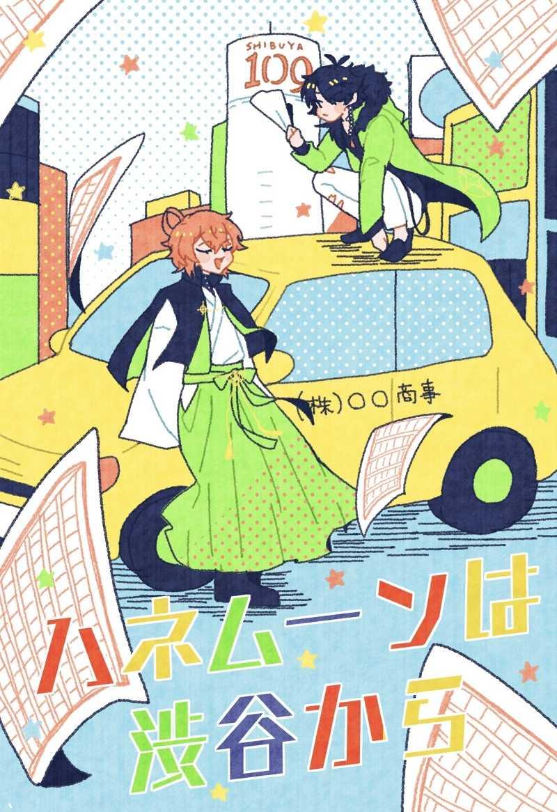 ハネムーンは渋谷から [第三京浜ラプソディー(鴨子)] ヒプノシスマイク