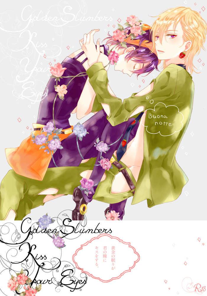 Golden Slumbers Kiss Your eyes [人工リリア(椿木トリコ/手羽先)] ジョジョの奇妙な冒険
