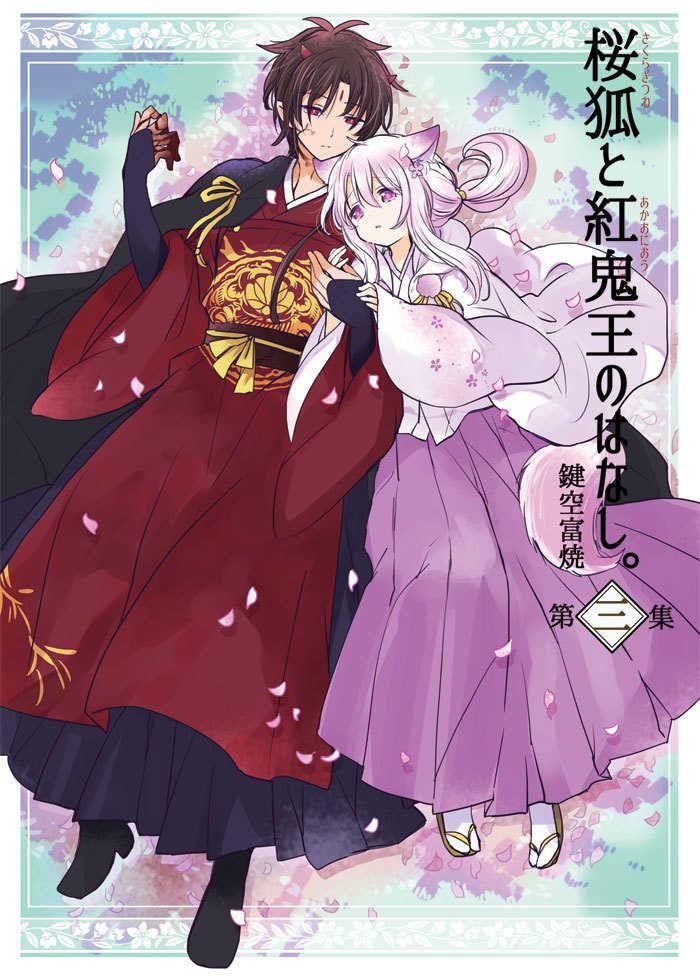 桜狐と紅鬼王のはなし。第三集