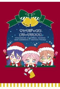 サンタぽっせとメリークリスマス