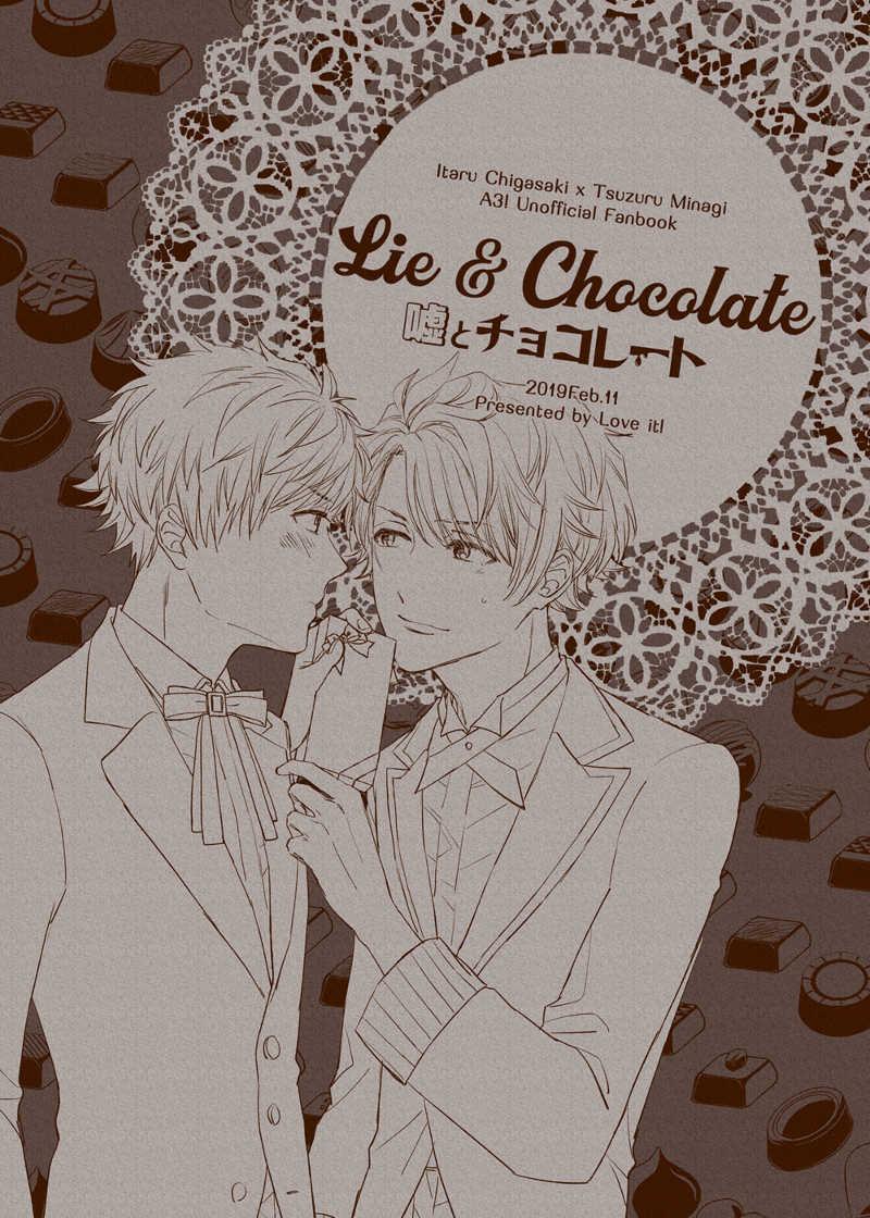 嘘とチョコレート [Love it!(あろあ)] A3!