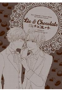 嘘とチョコレート