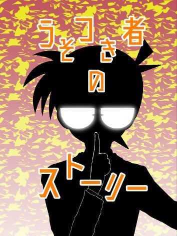 うそつき者のストーリー [金魚草(金魚まこと)] 名探偵コナン