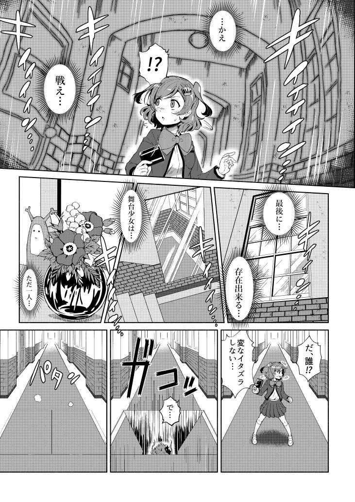 少女仮劇 龍騎スタァライト