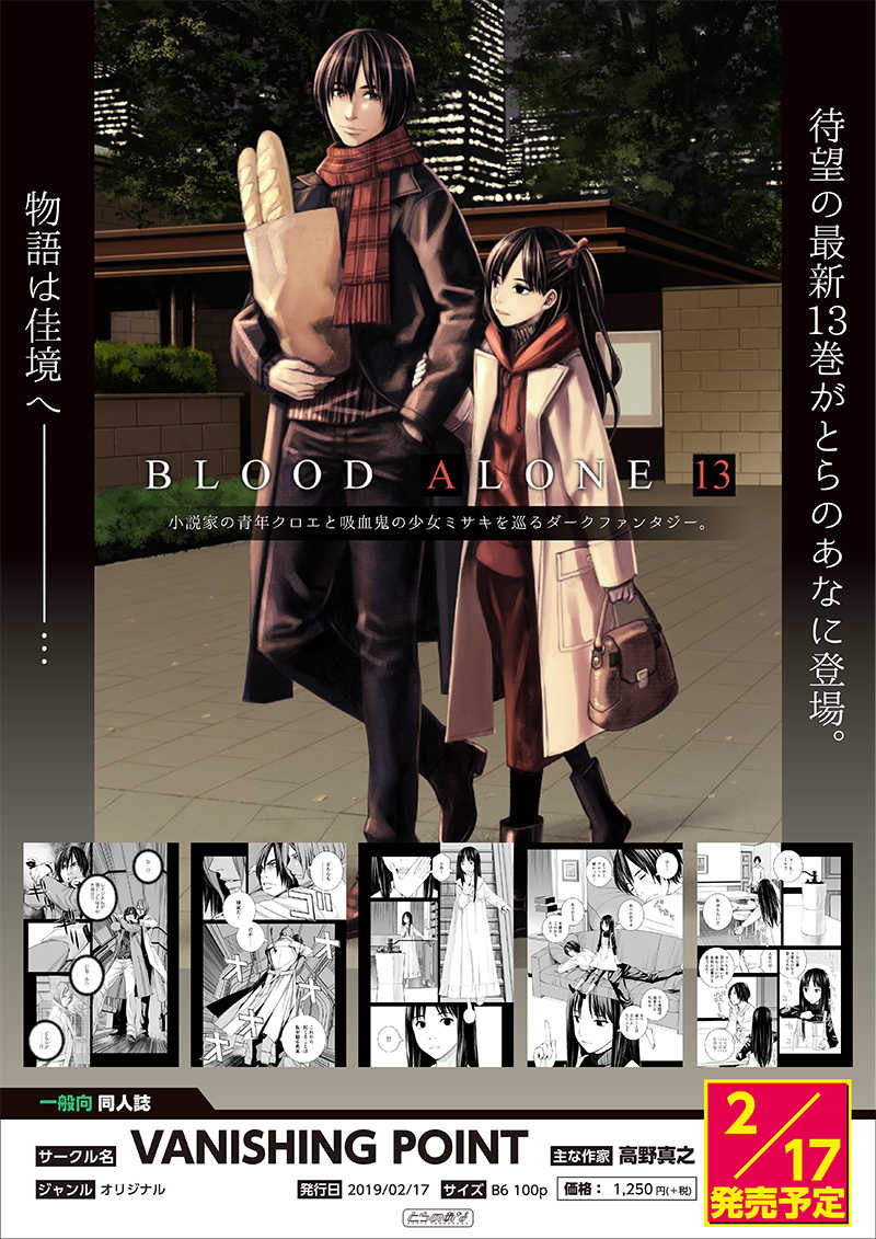 BLOOD ALONE 13巻