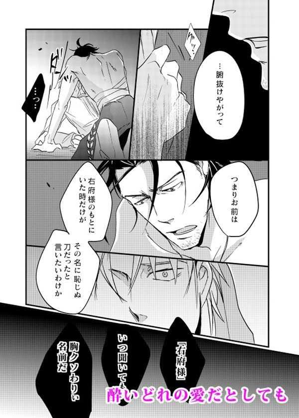 にほへし絵巻【再版】