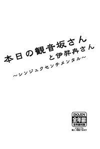 本日の観音坂さんと伊弉冉さん~シンジュクセンチメンタル~