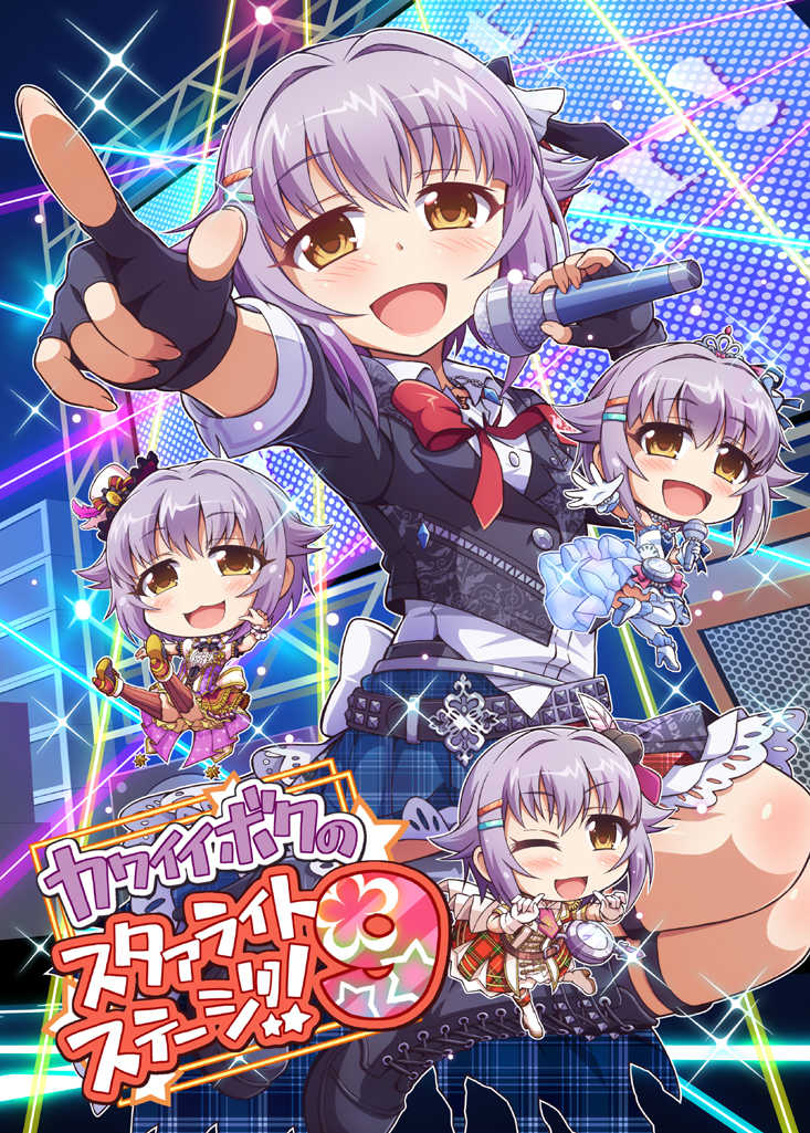 カワイイボクのスタァライトステージ!!9 [Matsushiba Electronics(月島マコト)] THE IDOLM@STER CINDERELLA GIRLS