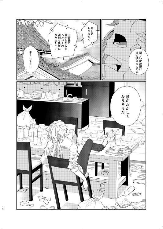 金持ち三条と貧乏粟田口-再録集2-