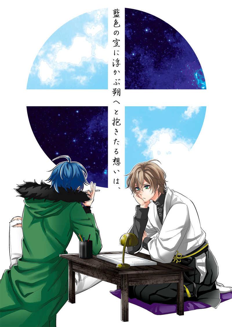 藍色の空に浮かぶ朔へと抱きたる想いは、 [YUZUMOTO.(モトカ)] ヒプノシスマイク