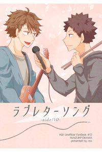 ラブレターソング -side/IO-