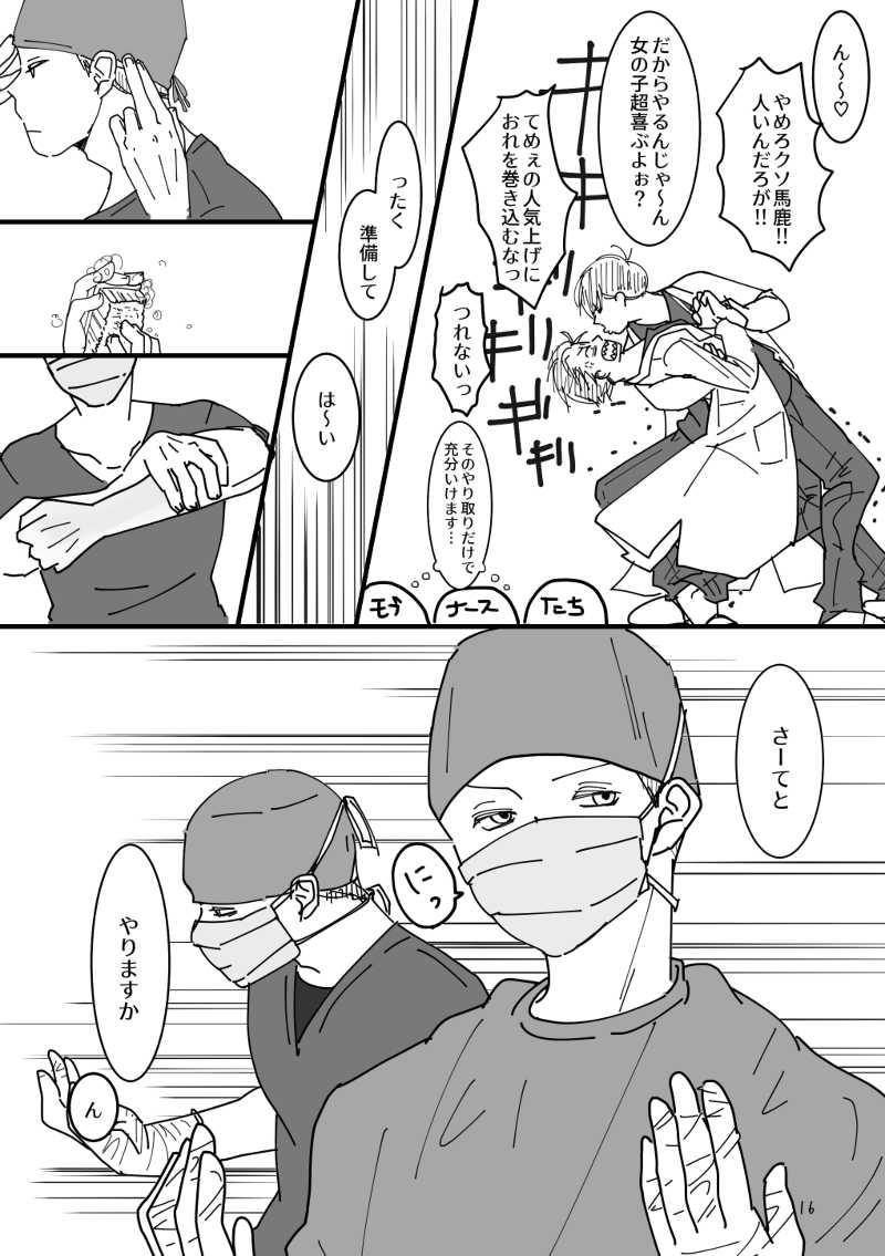 脳外科医おそ松×麻酔科医一松