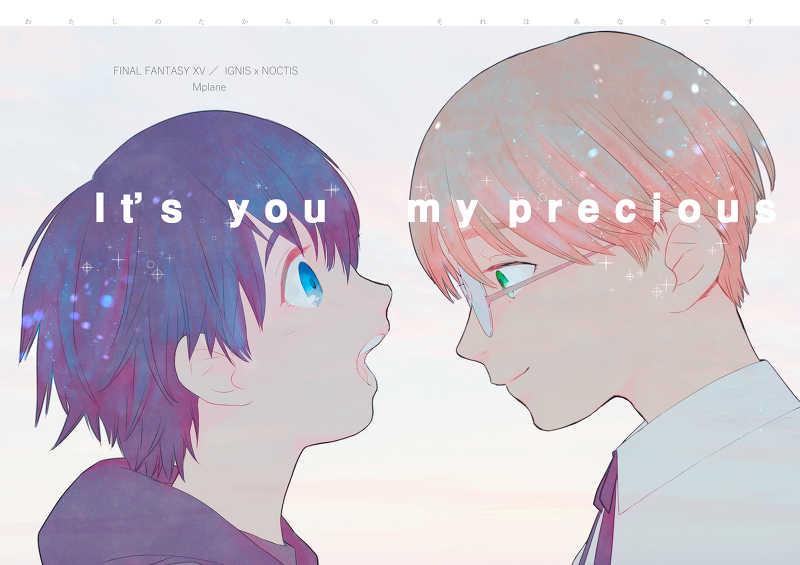 わたしの宝物 それはあなたです