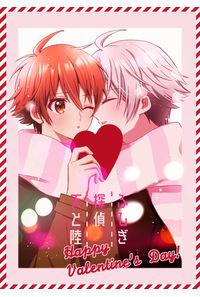 ふしぎ探偵天と陸 Happy Valentine's Day!