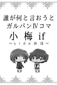 小梅if~sideみほ~