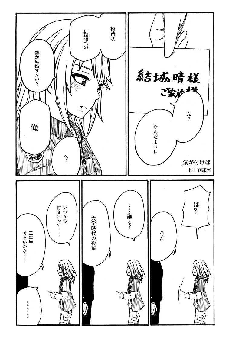 in tears ~シンデレラガールズ×涙 アンソロジー~