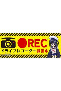 反射痛車ミニステッカー「日本平しずか ドライブレコーダー録画中」