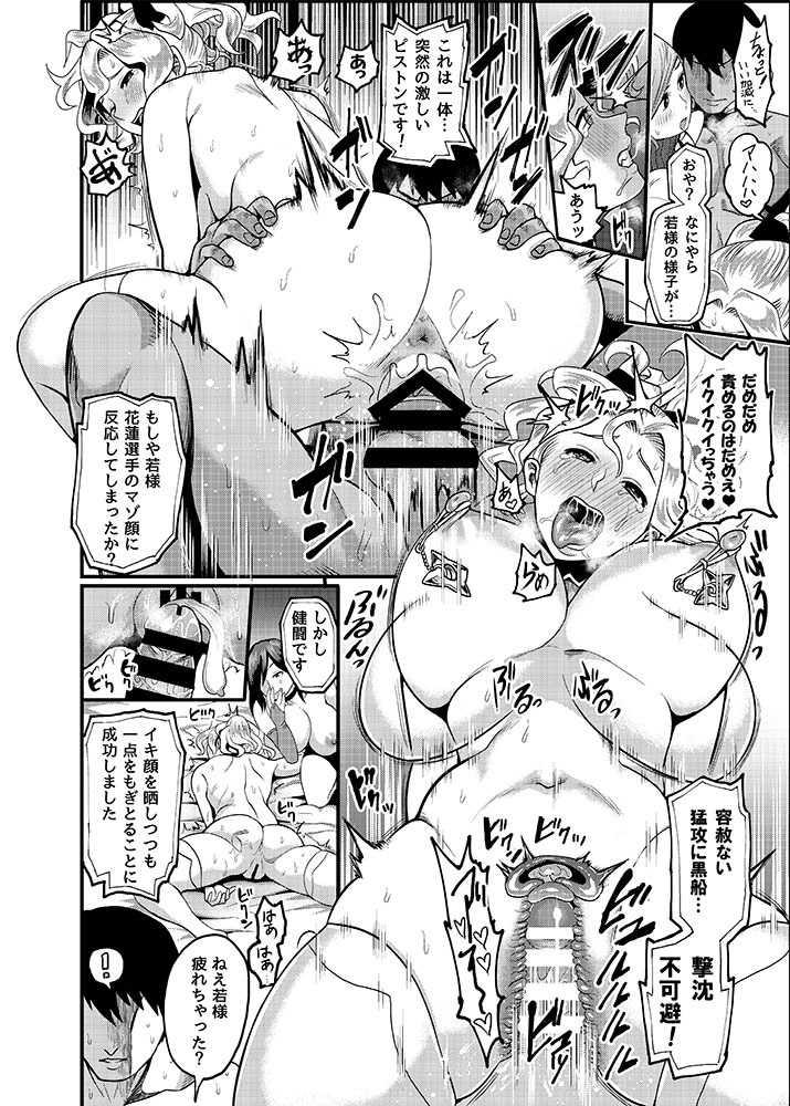 おいでよ!くのいちの里 参~激闘!シノビ棒倒しの巻~