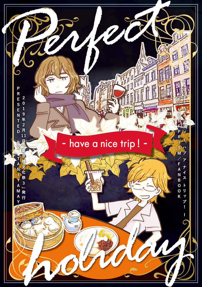 Perfect holiday -have a nice trip !- [たにやまや(たにやま)] KING OF PRISM