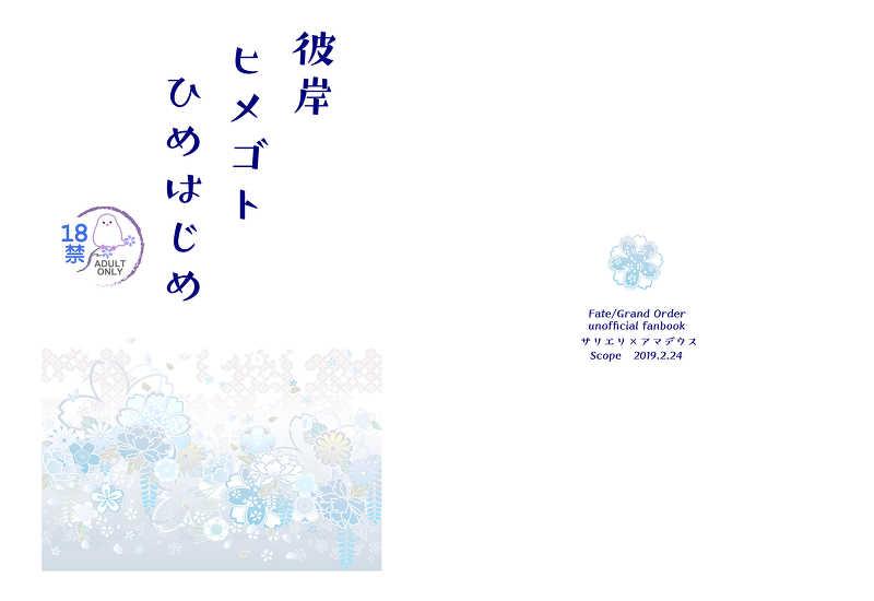 彼岸ヒメゴトひめはじめ [Scope(きさ)] Fate/Grand Order