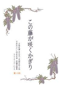 この藤が咲くかぎり にほへし短編再録集