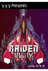 雷電III&IV 攻略DVD-BOX