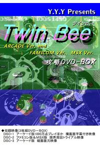 ツインビー(AC、FC、MSX)攻略DVD-BOX