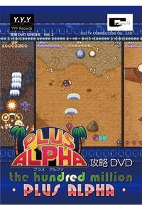 プラスアルファ攻略DVD -THE HUNDRED MILLION PLUS ALPHA-