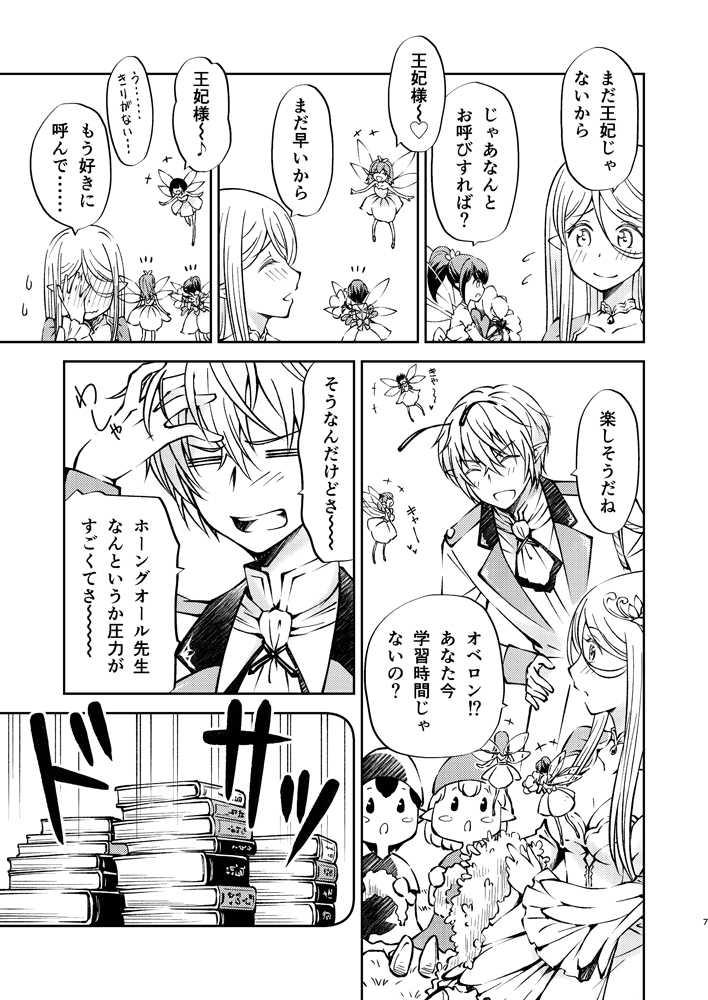 魔女とイモムシ妖精王2 ~夏の夜の妖精物語~